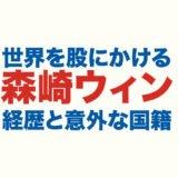 森崎ウィンのロゴ画像
