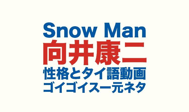 向井康二の性格のロゴ画像