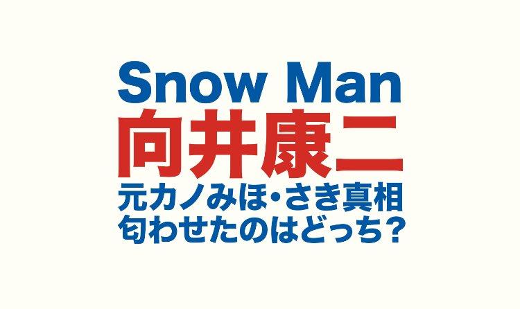 渡辺 翔太 元 カノ