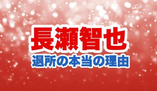 長瀬智也の経歴|ジャニーズ退所の本当の理由や会見日時|TOKIO解散と鉄腕ダッシュ最終回時期