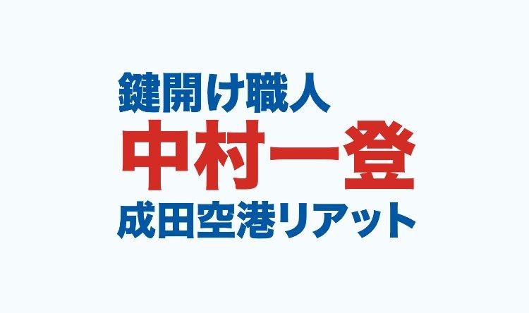 成田空港鍵開け職人中村一登のロゴ画像