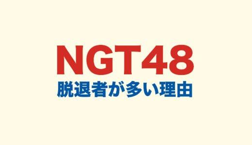 NGT48メンバーの脱退卒業が多い理由|一覧と今後辞めそうなのは誰かと運営体制を徹底調査