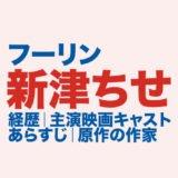 新津ちせロゴ画像