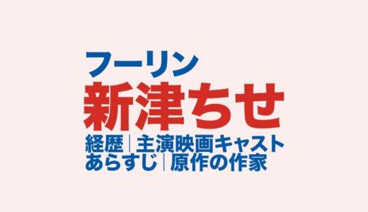 新津ちせ(フーリン)の経歴|駅までの道をおしえて(主演映画)のあらすじやキャストと原作作家