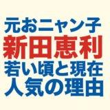 新田恵利のロゴ画像