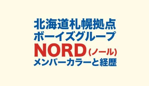 NORD(ノール)メンバーカラーや脱退者含む紹介|名前の意味とヒルナンデスで歌った曲名を調査