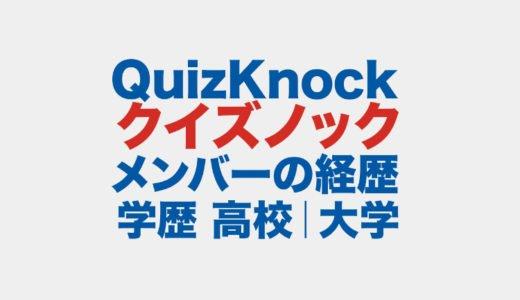 クイズノック(QuizKnock)メンバーの経歴学歴|年齢と誕生日から大学の学部と高校まで大調査