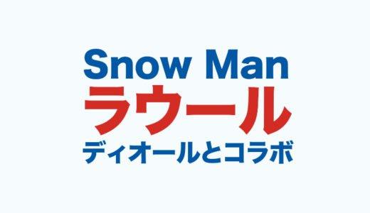 ラウール(Snow Man)がディオールとコラボした理由とKISSIN' MY LIPS特設動画のダンスを調査