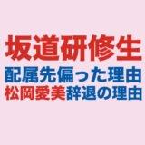坂道研修生のロゴ画像