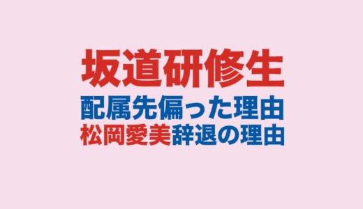 坂道研修生14人の配属先グループ人数が偏った理由と松岡愛美辞退の本当の理由を緊急調査