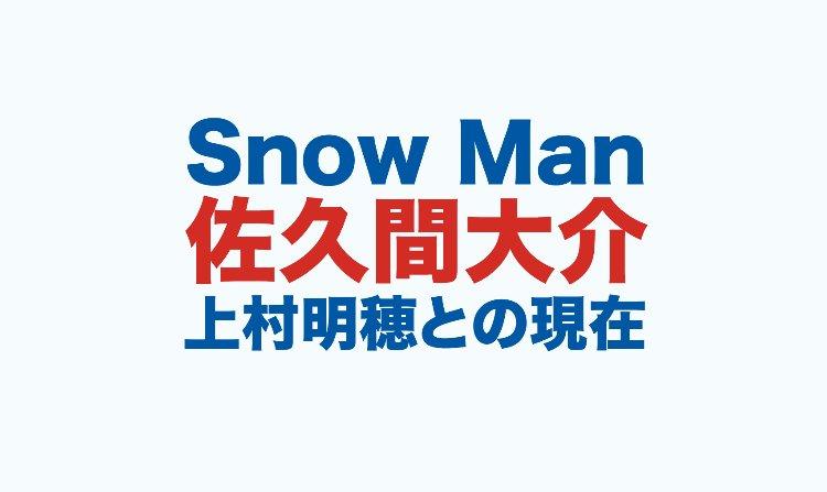 佐久間大介と上村明穂のロゴ画像