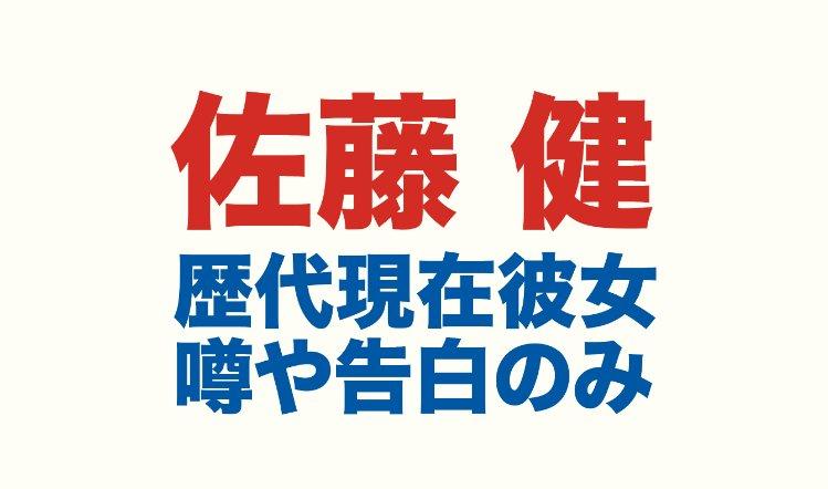 佐藤健の彼女のロゴ画像