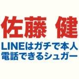 佐藤健のロゴ画像