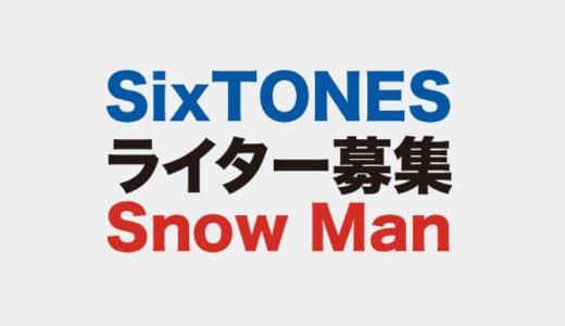 SixTONESとSnow Manのライター募集ロゴ