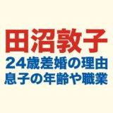 田沼敦子のロゴ画像