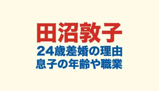 田沼敦子の経歴|夫田沼武能(写真家)との馴れ初めや24歳年齢差婚の理由|息子二人の学歴と職業