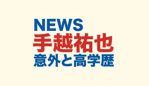 手越祐也(NEWS)の経歴学歴|出身中学校高校と大学からイッテQでの名言まで調査