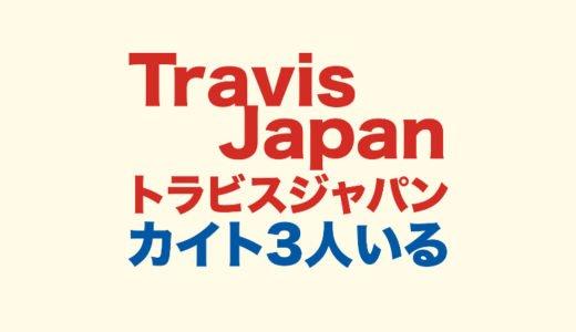 Travis Japanにカイト3人揃った理由【カイト多すぎ問題】キンプリ高橋も移籍ならコンプリート