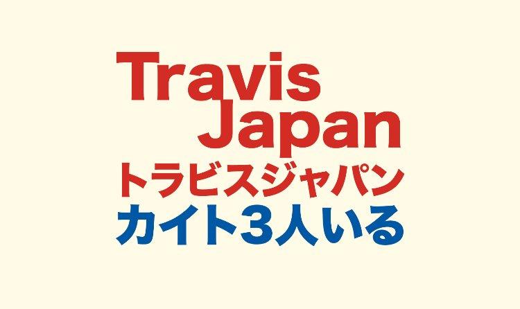 トラビスジャパンのカイト3人のロゴ画像
