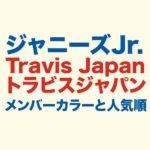 トラビスジャパンメンバーのロゴ画像