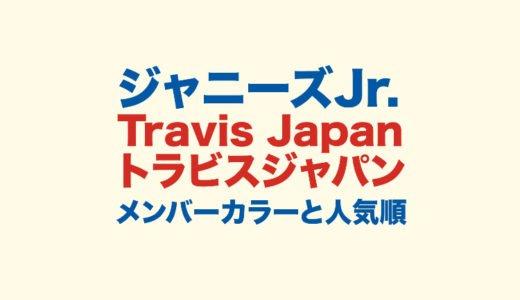 Travis Japanのメンバーカラーと人気順一覧|オリジナル曲やデビュー時期予想とできない可能性