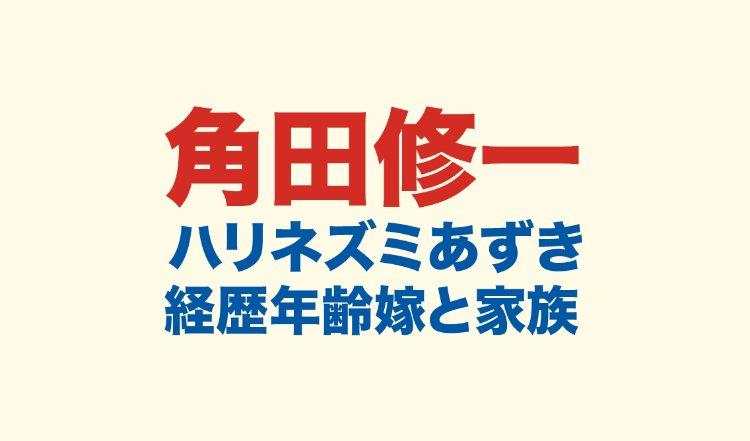 角田修一のロゴ画像