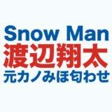 渡辺翔太の元カノ匂わせロゴ画像