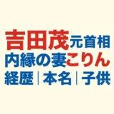 吉田茂の内縁の妻こりんのロゴ画像