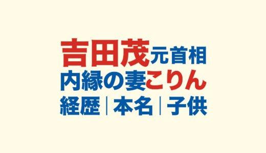 吉田茂の内縁の妻こりんの本名や経歴|馴れ初めや実際の画像と子供の有無を調査