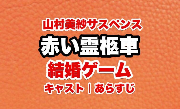 赤い霊柩車結婚ゲームのロゴ画像