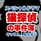 猫探偵の事件簿のロゴ画像
