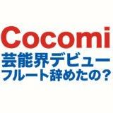 Cocomiデビューのロゴ画像