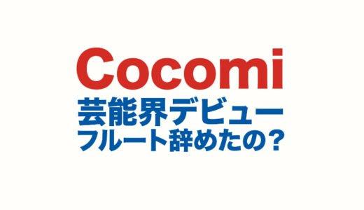 Cocomi(木村心美)が芸能界デビューした理由はフルートを辞めたから?Kokiとの性格の違い