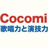 Cocomiの歌唱力と演技力のロゴ画像