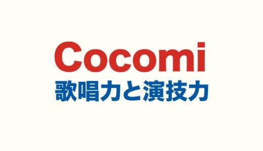 Cocomiの歌唱力や演技力はどれくらいあるのか|木村拓哉と工藤静香の過去現在の活躍から考察