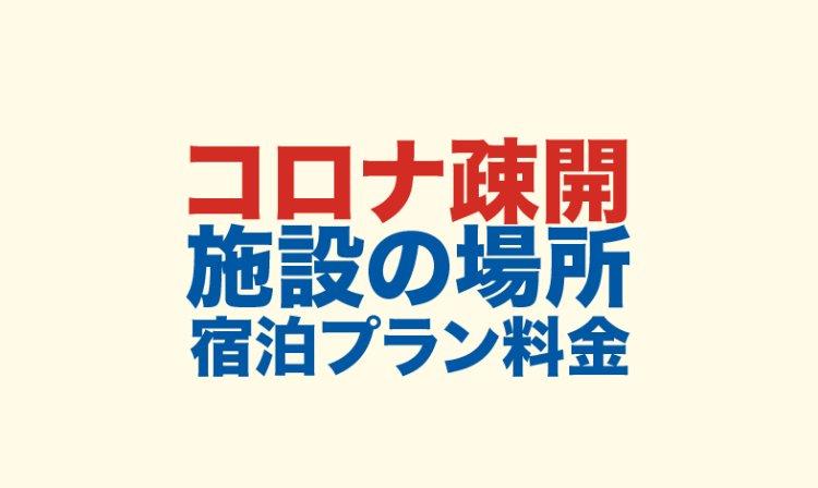 コロナ疎開のロゴ画像