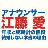 江藤愛アナウンサーのロゴ画像