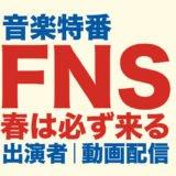 FNS春は必ず来るのロゴ画像