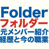Folder元メンバーのロゴ画像