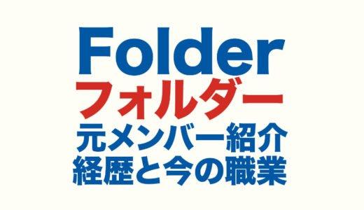 フォルダー(Folder)元メンバー|本当の解散理由と現在の年齢や職業から結婚相手まで徹底調査