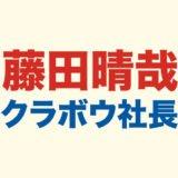 藤田晴哉クラボウ社長のロゴ画像