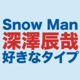 深澤辰哉の好きなタイプのロゴ画像