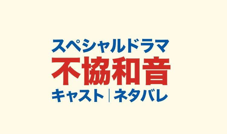ドラマ「不協和音」のロゴ画像