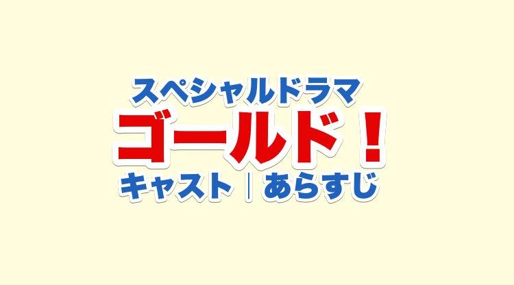 ゴールド(ドラマ)のロゴ画像