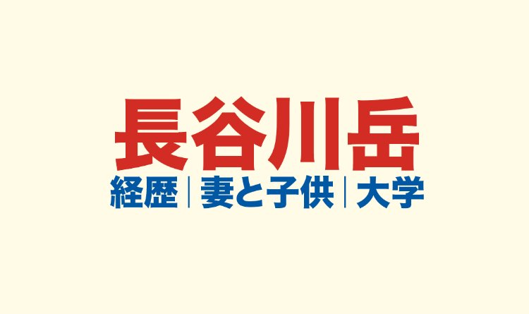 長谷川岳議員のロゴ画像