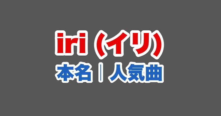 iri(イリ)のロゴ画像