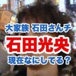 石田光男の画像