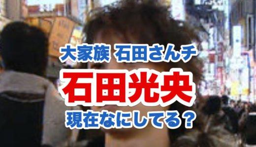 石田光央が2020年今現在行方不明な理由は?結婚相手と子供や今の職業を調査