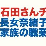 石田さんチ奈緒子のロゴ画像