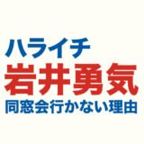 岩井勇気(ハライチ)のロゴ画像
